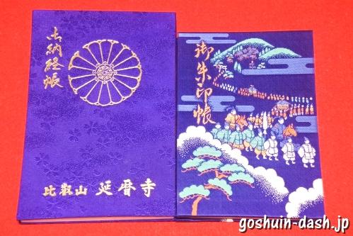 比叡山延暦寺と石清水八幡宮の御朱印帳(大きさサイズ比較)