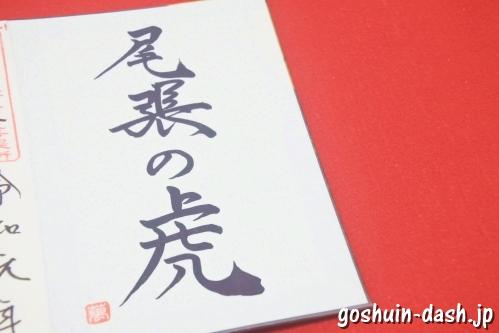 大須万松寺(名古屋市中区)の御朱印帳(尾張の虎)