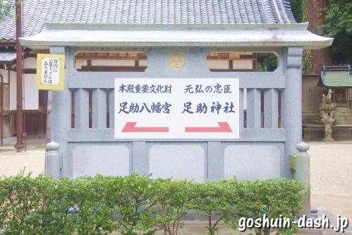足助八幡宮/足助神社(愛知県豊田市)蕃塀