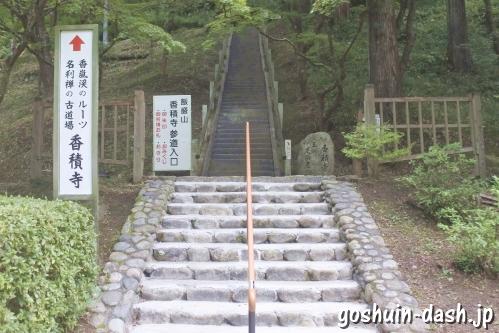 香積寺(豊田市香嵐渓)参道入口