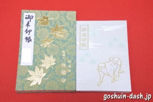 香積寺と猿投神社の御朱印帳(大きさサイズ比較)