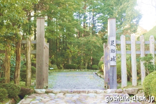 足助城跡公園(愛知県豊田市)入口