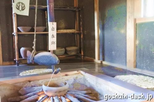 足助城跡公園(愛知県豊田市)厨内の自在鉤