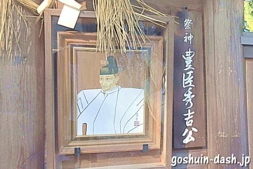 豊国神社(名古屋)秀吉公肖像画(神門右)