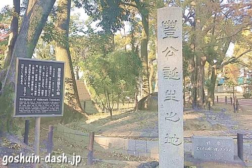 豊臣秀吉誕生の地石碑(中村公園・名古屋豊国神社)