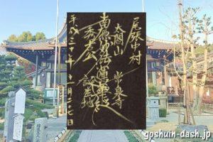 太閤山常泉寺(名古屋市中村区)の限定御朱印(御主題)