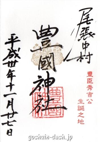 豊国神社(名古屋市中村区)通常御朱印