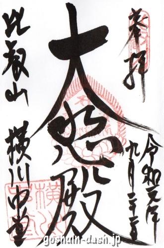 比叡山延暦寺の御朱印(横川中堂)