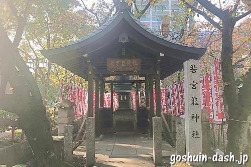若宮龍神社(名古屋若宮八幡社)