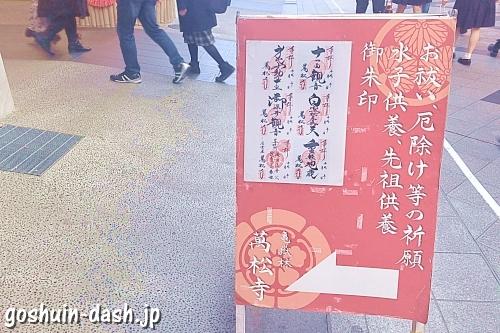 大須万松寺(名古屋市中区)の御朱印案内看板01