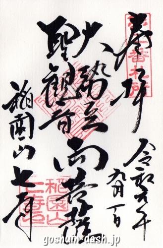 七寺(名古屋大須)御本尊の御朱印(聖観世音菩薩・大勢至菩薩)