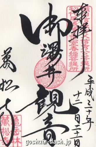 大須万松寺(名古屋市中区)の御朱印(御深井観音)