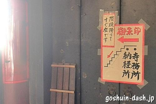大須観音の御朱印受付場所への案内掲示