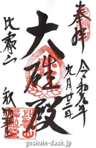 比叡山延暦寺の御朱印(釈迦堂)