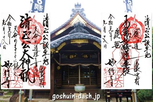 正悦山妙行寺(清正公堂・名古屋市中村区)の御朱印と御主題