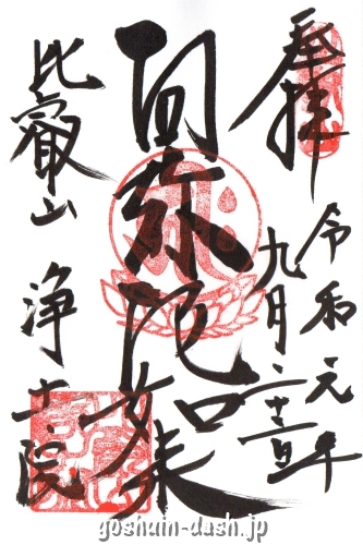 比叡山延暦寺の御朱印(浄土院)