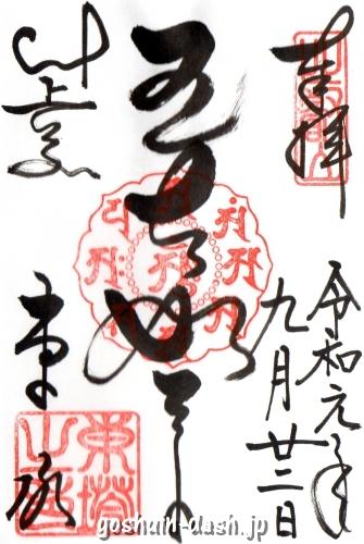 比叡山延暦寺の御朱印(法華総持院東塔)