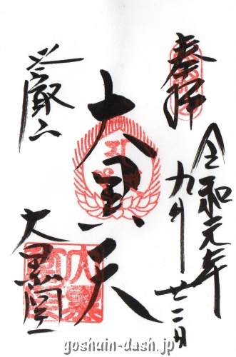 比叡山延暦寺の御朱印(大黒堂)