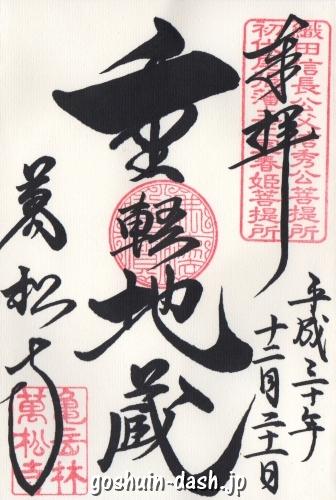 大須万松寺(名古屋市中区)の御朱印(重軽地蔵)