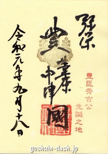 豊国神社(名古屋市中村区)季節の御朱印