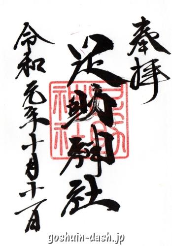 足助神社(愛知県豊田市)の御朱印