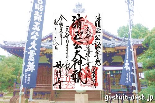 正悦山妙行寺(名古屋市中村区)の御朱印