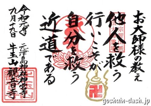 牛玉山観音寺(愛知県津島市)の御朱印(お大師様の教え)02