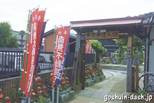 牛玉山観音寺(愛知県津島市)本堂参道入口