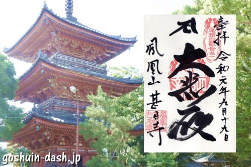 甚目寺観音(愛知県あま市)三重塔と御朱印