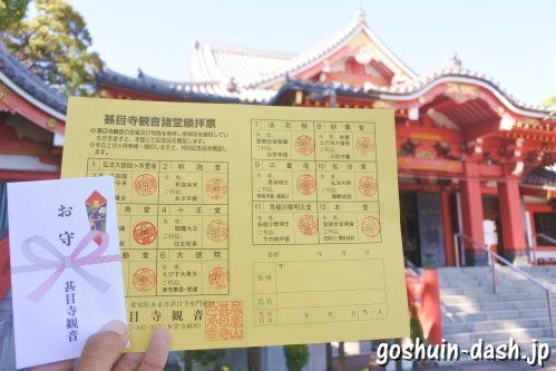甚目寺観音(愛知県あま市)諸堂巡拝票と記念品(スタンプラリー)
