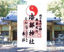 漆部神社(愛知県あま市)の御朱印