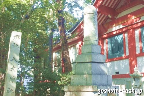 八大神社標柱と日露戦没記念碑(甚目寺漆部神社)