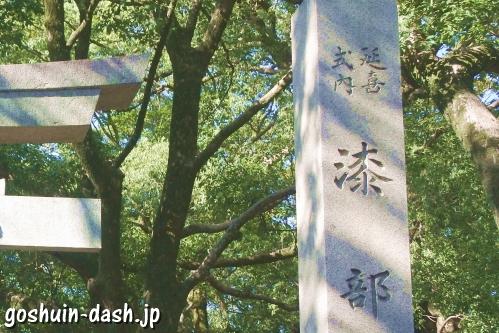 漆部神社(愛知県あま市)標柱(延喜式内社)