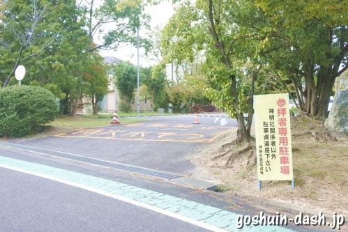 岩崎神明社(愛知県日進市)参拝者専用駐車場