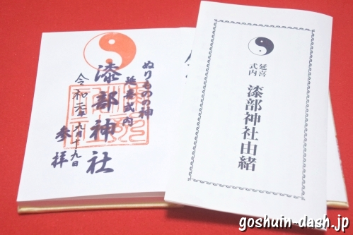 漆部神社(愛知県あま市)の御朱印と由緒書き(参拝のしおり)