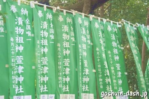 萱津神社(愛知県あま市)漬物祖神幟