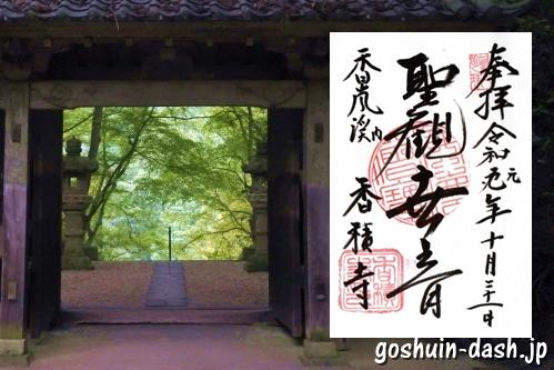 香積寺(愛知県豊田市)の御朱印と山門からの紅葉(モミジ)