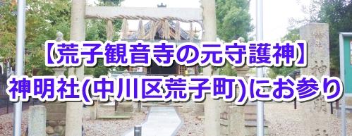 神明社(名古屋市中川区荒子町)