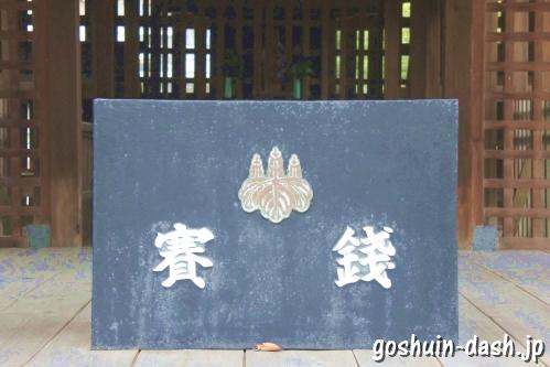 神明社(名古屋市中川区荒子町)賽銭箱(桐紋)