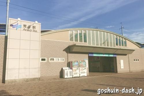 荒子駅(あおなみ線)