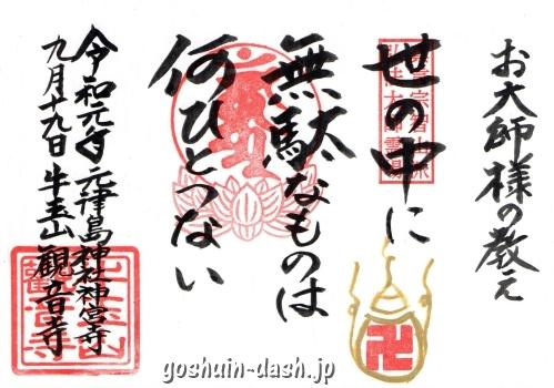 牛玉山観音寺(愛知県津島市)の御朱印(お大師様の教え)01