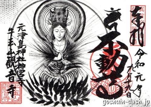 牛玉山観音寺(愛知県津島市)の御朱印(大日如来)