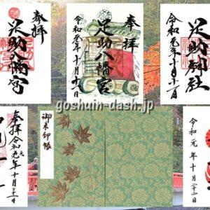 【香嵐渓で御朱印巡り】神社/お寺/お城を4つ紹介するよ【地図付き】