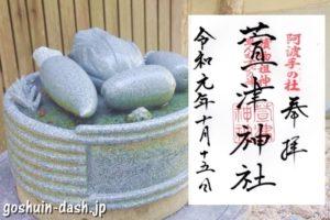 萱津神社(愛知県あま市)の御朱印と漬物像