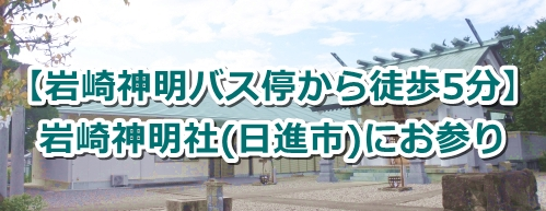 岩崎神明社(愛知県日進市)