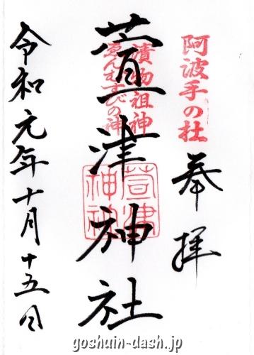萱津神社(愛知県あま市)の御朱印