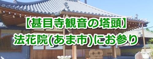 法花院(愛知県あま市・甚目寺観音塔頭)