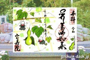 牛頭山宝寿院(愛知県津島市)の絵入り御朱印
