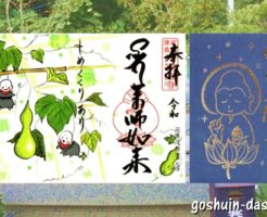 牛頭山宝寿院(愛知県津島市)の絵入り御朱印と御朱印帳