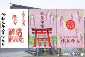 津島神社(愛知県津島市)の御朱印と御朱印帳